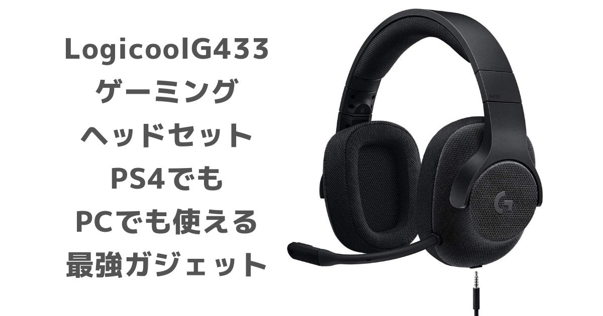 ロジクールヘッドセットG433レビュー 長時間使える装着感は最強のヘッドセット!