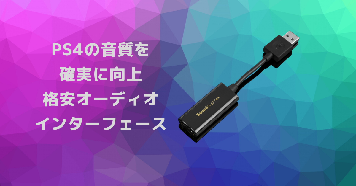 【Creative Sound Blaster Play! 3】 レビューPS4で使える格安USBDAC  気軽に音質UP!