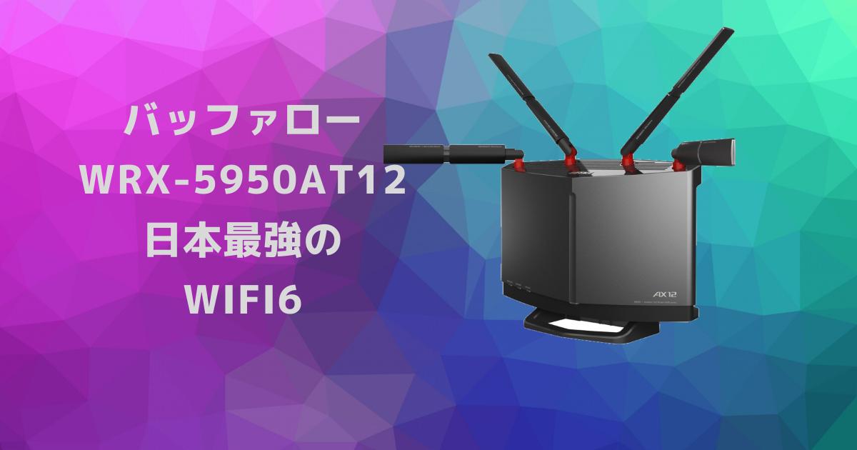 【WXR5950AX12レビュー】 これが日本最強のWIFI6か!?