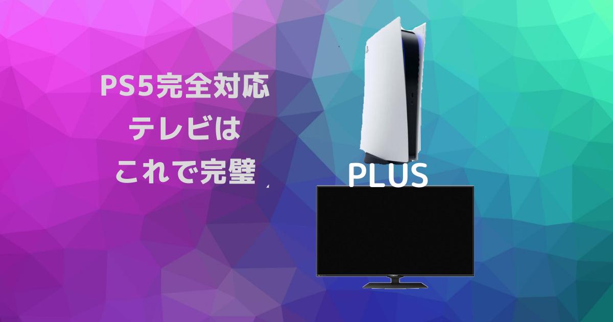 PS5用に対応するテレビの選び方?4K 120P・VRR・ALLM対応を選ばないともったいないよ?