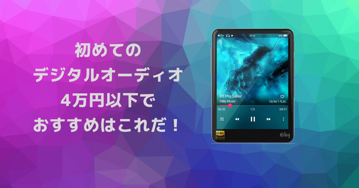 初めてのデジタルオーディオ!40,000万円以下の選び方