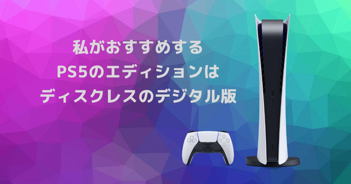 PS5はどちらがお勧め?ディスクのエディションとデジタルエディションを比較!