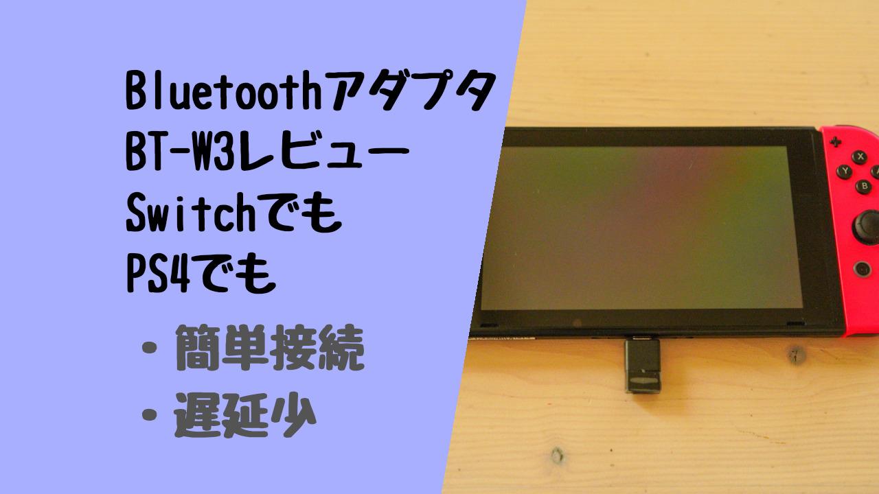 Creative BT-W3レビュー PS4 Nintendo Switchでワイヤレスイヤホンを使う方法