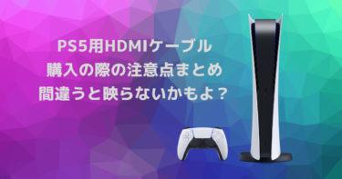 (11月4日更新)PS5に対応するHDMIケーブル考察 購入する際の注意点