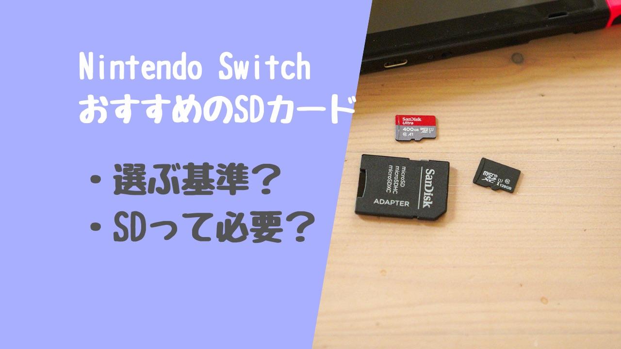 Nintendo SwitchにSDカードはカードは必要?絶対必要になる理由4点