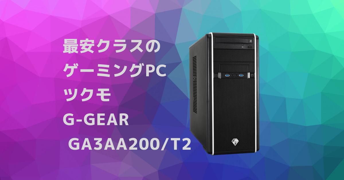 最安クラスのゲーミングPC ツクモ G-GEAR GA3A-A200/T2レビュー
