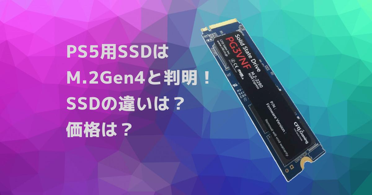 ps5の増設SSDがM.2のgen4と判明!(11月12日追記しました)