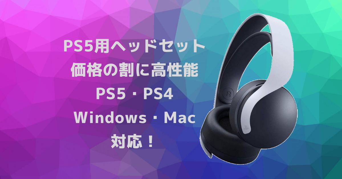PS5のTempest3Dオーディオは専用ヘッドホンじゃなくても3Dが体験できる!