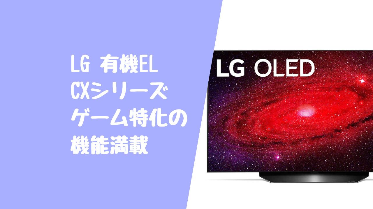 【LG有機EL CXシリーズシリーズ】PS5やPCゲームに最適な有機ELテレビ