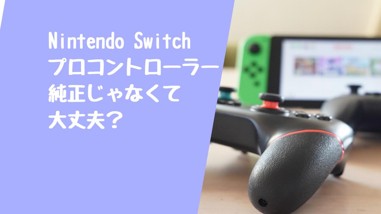 【Switch用プロコン互換品をレビュー】純正リモコンの半額で純正並みに使えるか?