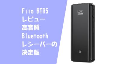 【Fiio BRT5 レビュー】高音質Bluetoothレシーバーをスマホに繋げて音質アップ!