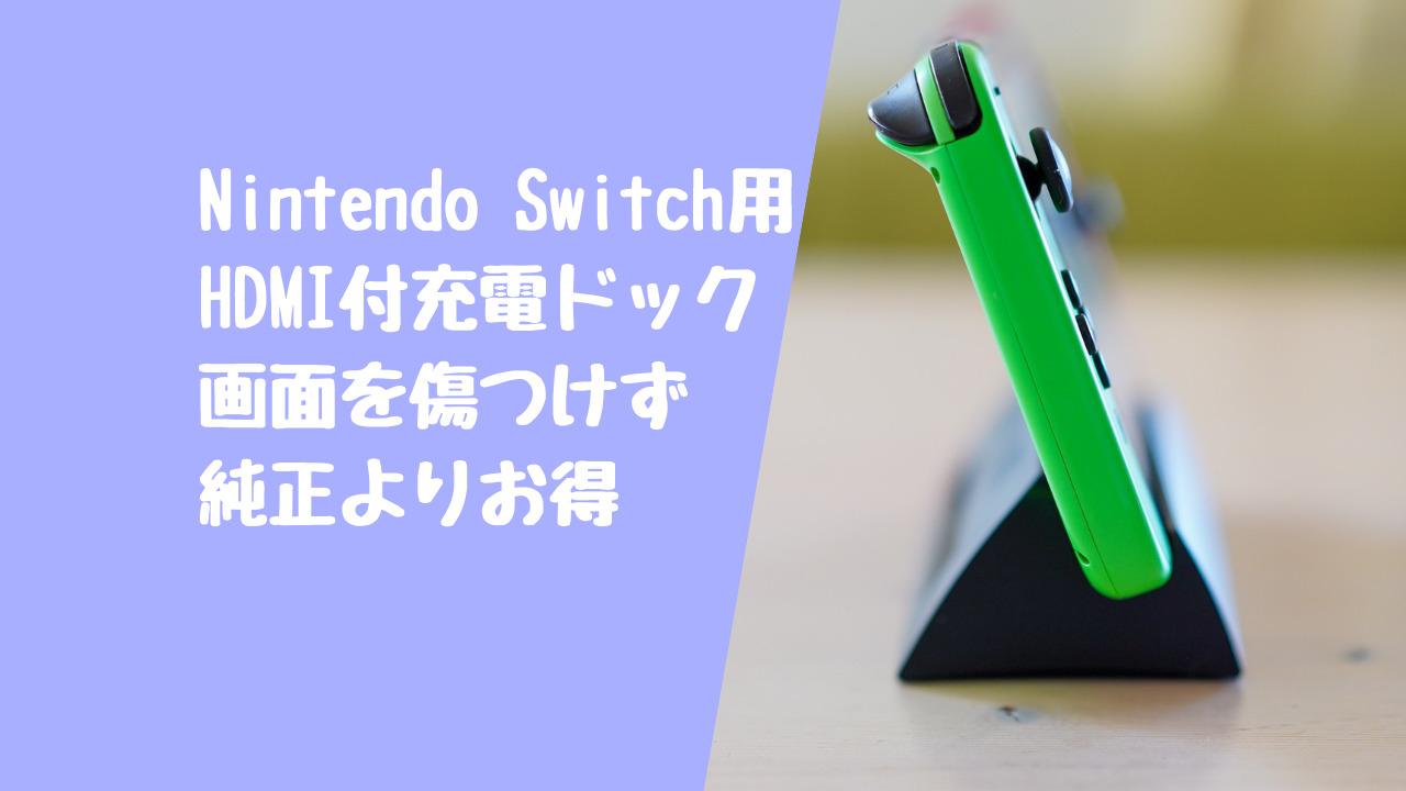 【Nintendo Switch用充電スタンドレビュー】 画面に傷が付かずテーブルモードでもプレイ可能!