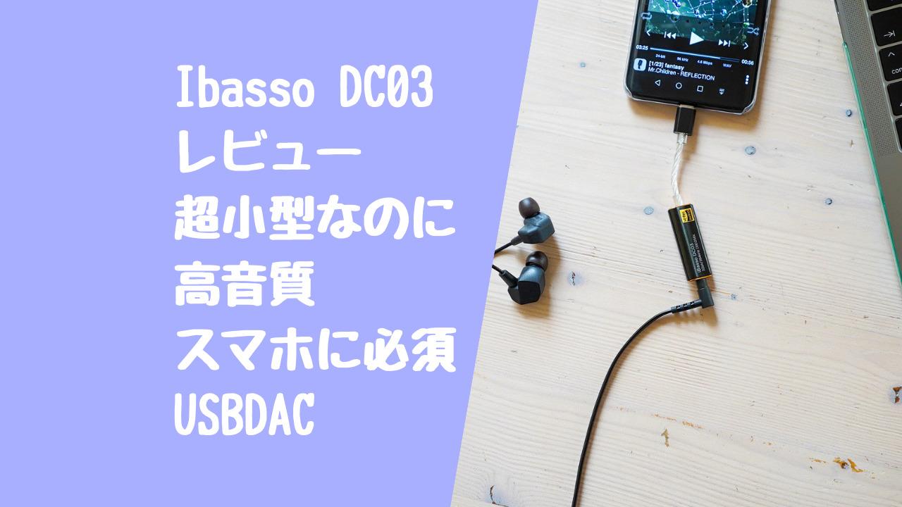 【IbassoDC03レビュー】超小型で高音質のUSBDAC スマホでもMacでも使える万能ガジェット