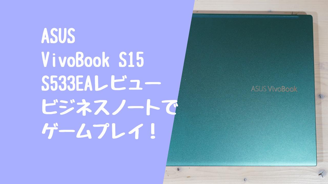 【ASUS VivoBook S15 S533EAレビュー】 15インチビジネスノートでゲームプレイ出来る?