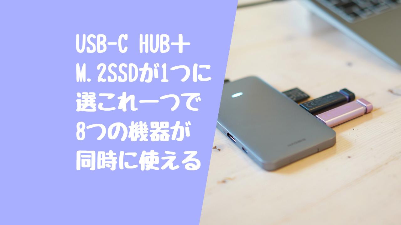 【Hagibis MJ-UC62レビュー】USB-Cハブ 兼M.2 NVMe SSDケースでポートも容量も自由自在