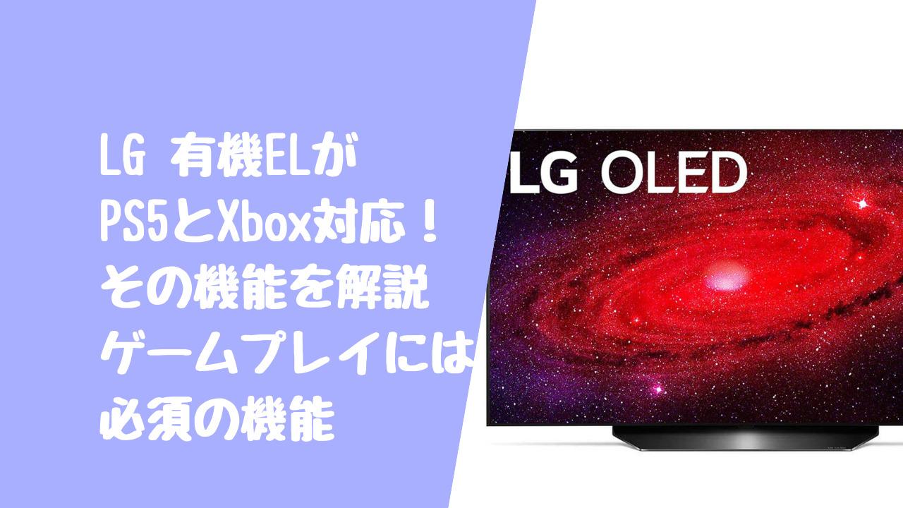 LGがPS5とXBOXseriesX対応機種を発表!注意点も含めて解説します。
