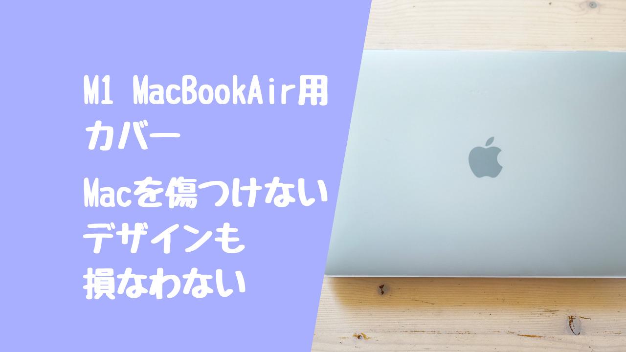 【TwoL M1MacBookAir用カバーレビュー】カバーは軽さとデザインを損なわない物を選ぼう