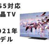 PS5に対応するテレビ2021年モデルの機能を細かく紹介!